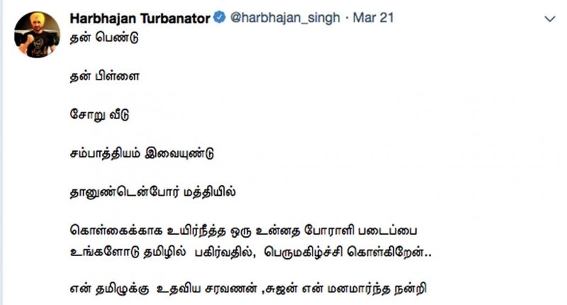 Tweet Meaning in Tamil